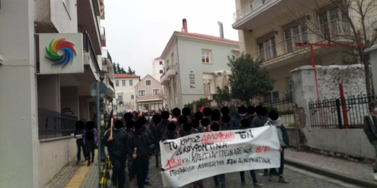 Ξάνθη | Ενημέρωση από την πορεία αλληλεγγύης στον Δ. Κουφοντίνα, 20/2 (photos)