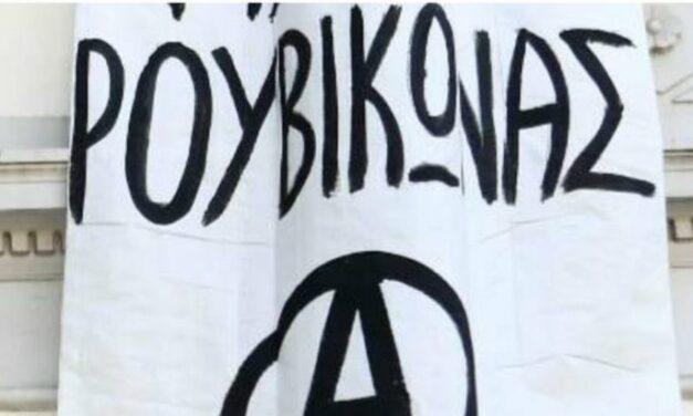 Αναίτια σύλληψη μέλους του Ρουβίκωνα έξω από το σπίτι του (+ Βίντεο)