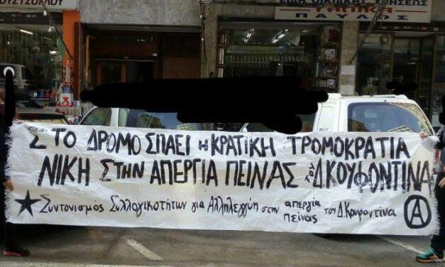 Παρεμβάσεις σε ΜΜΕ της Θεσσαλονίκης για τον απεργό πείνας Κουφοντίνα [VIDEO]
