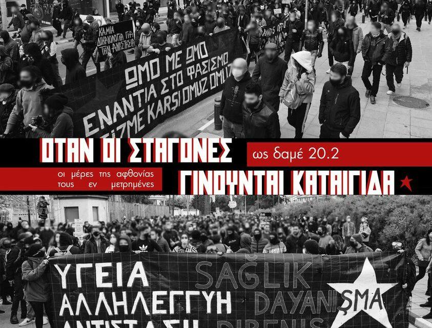10 χιλιάδες στην αντιφασιστική πορεία της Λευκωσίας