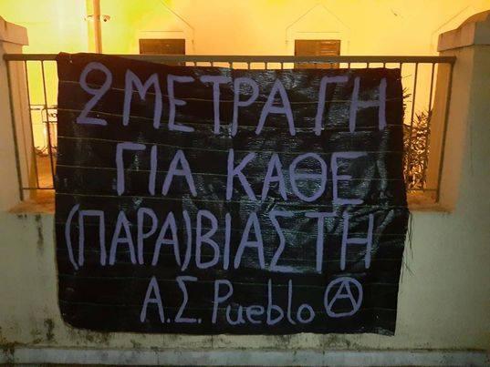 Α.Σ. Pueblo   Παρεμβάσεις σε θέατρα της Θεσσαλονίκης με αφορμή τις πρόσφατες καταγγελίες