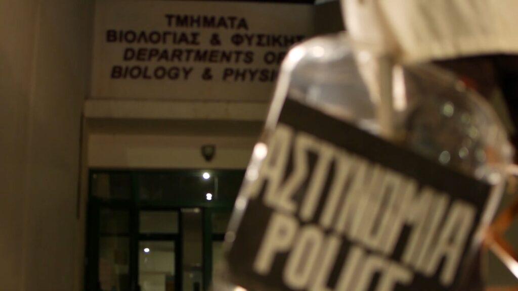 Βίντεο ενάντια στην πανεπιστημιακή αστυνομία από το Ηράκλειο Κρήτης