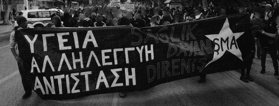 Αλληλεγγύη στον ταξικό αγώνα του κυπριακού λαού. | Αναρχική Ομοσπονδία