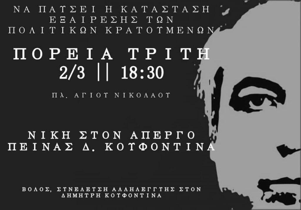 Βόλος   Πορεία Τρίτη 2/3, 18:30μ.μ. για τον Δ. Κουφοντίνα (Πλατεία Αγίου Νικολάου). Να παύσει η κατάσταση εξαίρεσης των πολιτικών κρατουμένων.