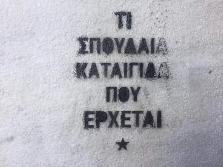 Αθήνα   Ενημέρωση από την  διαδήλωση αλληλεγγύης στον Δ. Κουφοντίνα  (11/3)