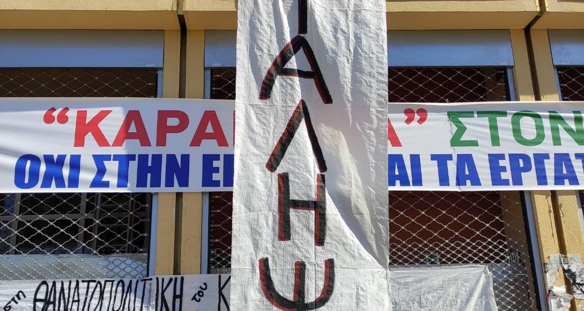 Θεσσαλονίκη   Συγκέντρωση αλληλεγγύης στον αγωνιστή απεργό πείνας Δ. Κουφοντίνα