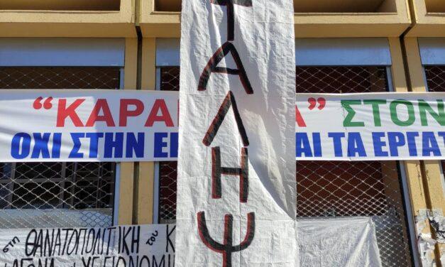 Θεσσαλονίκη – Κατάληψη του ΕΚΘ για τον Δ. Κουφοντίνα – Κάλεσμα σε συγκέντρωση