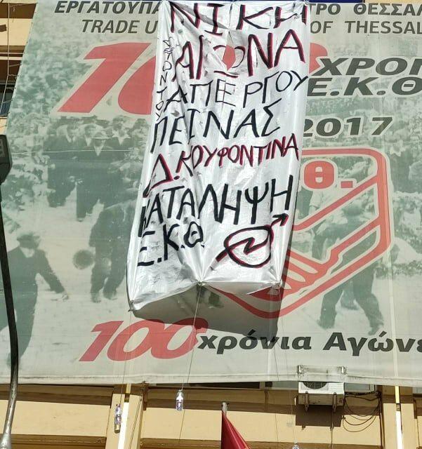 Θεσσαλονίκη – Κατάληψη του ΕΚΘ για τον Δ. Κουφοντίνα [VIDEO]