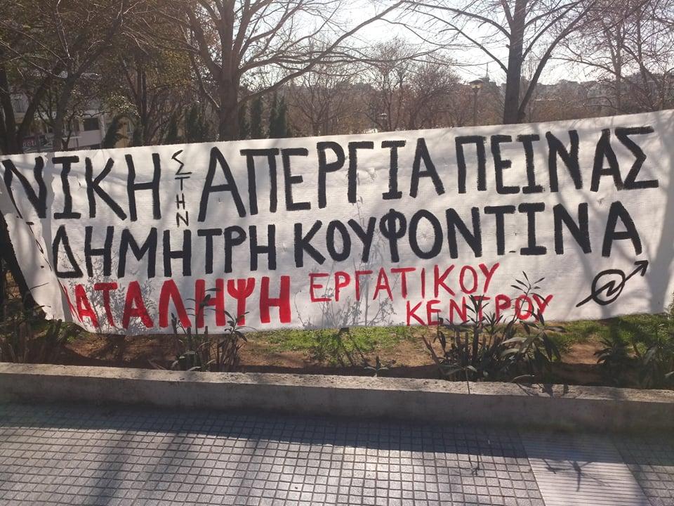 Θεσσαλονίκη - Κατάληψη του ΕΚΘ για τον Δ. Κουφοντίνα [VIDEO]