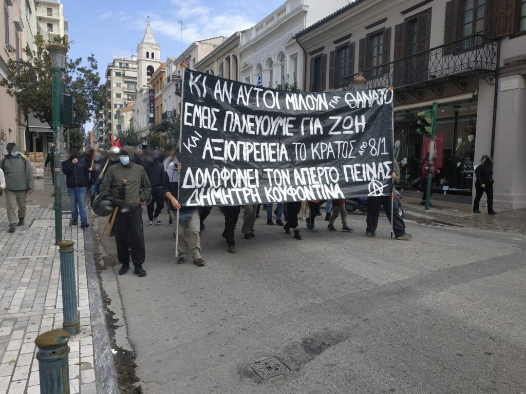 Πάτρα   Από την σημερινή πορεία αλληλεγύης στον Δ. Κουφοντίνα. Η σημερινή καλεσμένη συγκέντρωση και πορεία αλληλεγγύης στον αγωνιστή[...]