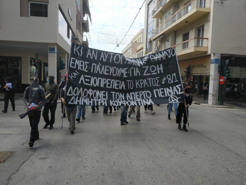 Συγκέντρωση αλληλεγγύης στον Δ. Κουφοντίνα   Σάββατο 6 Μάρτη, 5.00 στην είσοδο της Μαρίνας (Ηρώων Πολυτεχνείου)