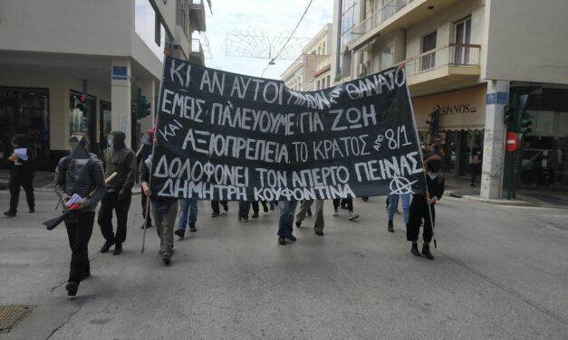 Συγκέντρωση αλληλεγγύης στον Δ. Κουφοντίνα | Σάββατο 6 Μάρτη, 5.00 στην είσοδο της Μαρίνας (Ηρώων Πολυτεχνείου)