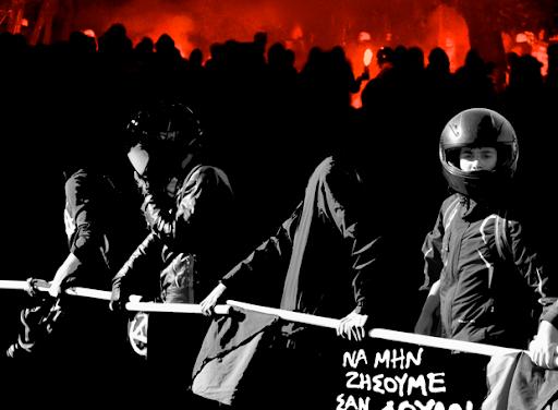 Συγκεντρώσεις ενάντια στον κρατικό αυταρχισμό και την καταστολή 13 και 14 Μάρτη