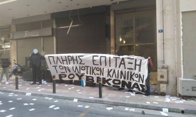 Ρουβίκωνας: Συγκέντρωση στο πολιτικό γραφείο του Κικίλια