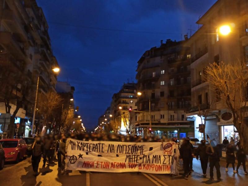 Θεσσαλονίκη | Ολοκληρώθηκε η πορεία αλληλεγγύης στον Δ.Κουφοντίνα (photos)