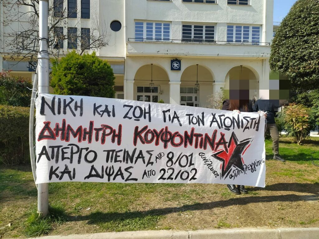 Καρδίτσα   Ενημέρωση από την σημερινή συγκέντρωση αλληλεγγύης στον Δ. Κουφοντίνα