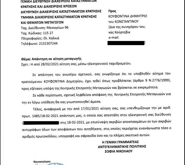 Απορριπτική πρόταση της εισαγγελίας για τη δεύτερη αίτηση Κουφοντίνα – Προκλητικός εμπαιγμός από τη Νικολάου