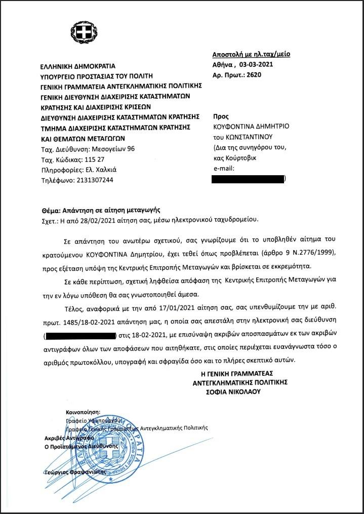 Απορριπτική πρόταση της εισαγγελίας για τη δεύτερη αίτηση Κουφοντίνα - Προκλητικός εμπαιγμός από τη Νικολάου