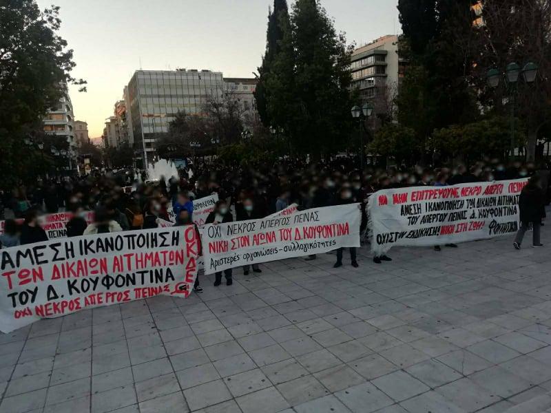 Αθήνα   Από τη συγκέντρωση αλληλεγγύης στον Δ. Κουφοντίνα, στην πλατεία Συντάγματος