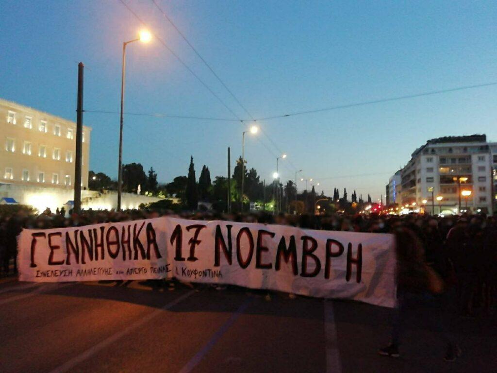 Αθήνα   Ο συγκεντρωμένος κόσμος κατεβαίνει στο δρόμο για να ξεκίνησει η πορεία
