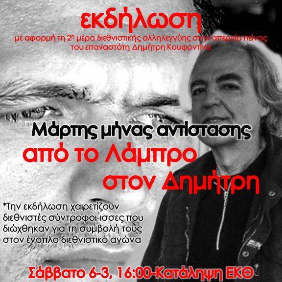 Κατειλημμένο ΕΚΘ | Εκδήλωση διεθνιστικής αλληλεγγύης στον απεργό πείνας Δ. Κουφοντίνα