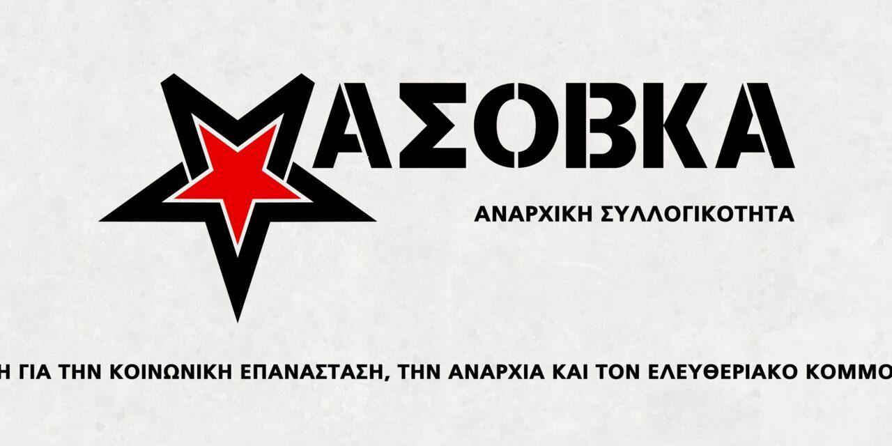 """Μασόβκα: Για την απόφαση μας να μηνύσουμε την """"αντί""""τρομοκρατική υπηρεσία"""