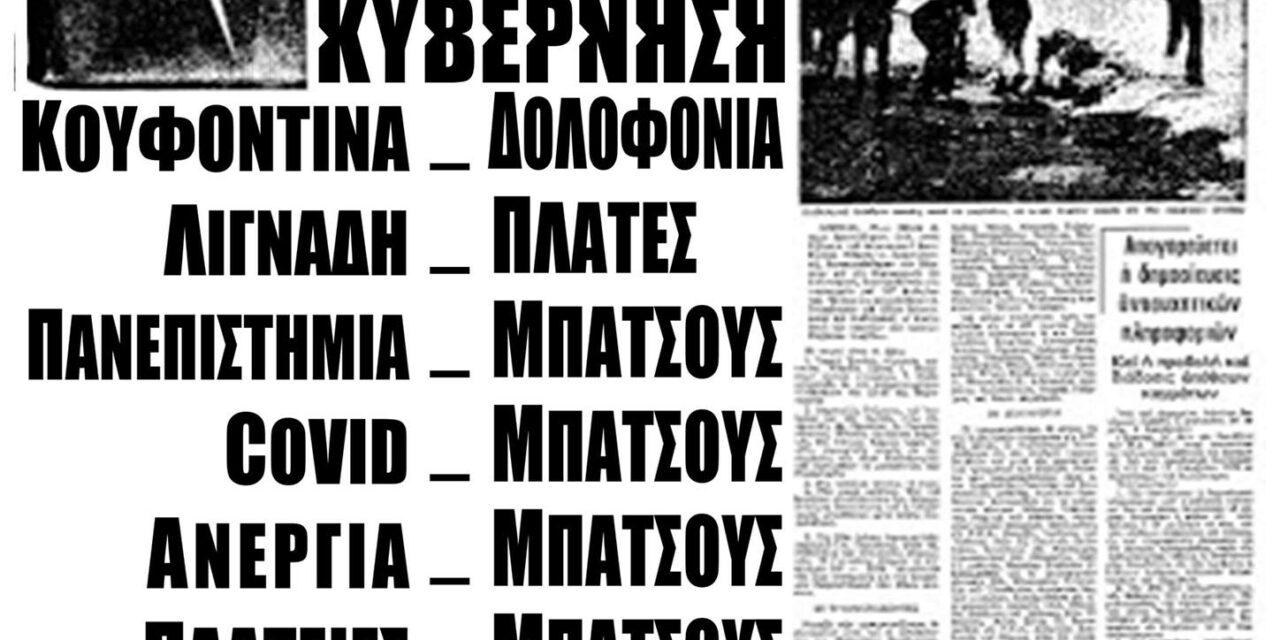 Ξάνθη | Αφίσα-Κάλεσμα σε πορεία αλληλεγγύης στον Δ. Κουφοντίνα (13/3)