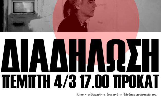 Ξάνθη   Διαδήλωση αλληλεγγύης στο Δ. Κουφοντίνα (Πέμπτη 4/3)