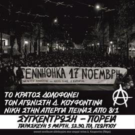 Πάτρα   Συγκέντρωση-Πορεία αλληλεγγύης στον Δ. Κουφοντίνα, 5/3 στις 12:30 από την πλ. Γεωργίου