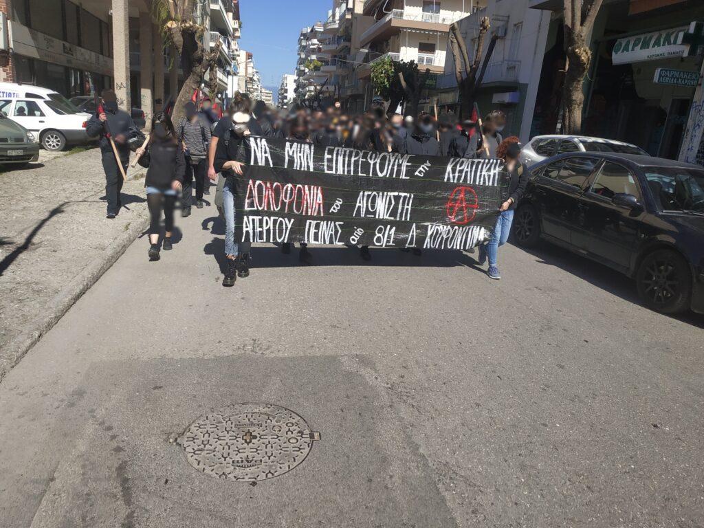Πάτρα   Από την πορεία αλληλεγγύης στον απεργό πείνας και δίψας Δ. Κουφοντίνα. Η σημερινή πορεία αλληλεγγύης στον απεργό πείνας και δίψας.