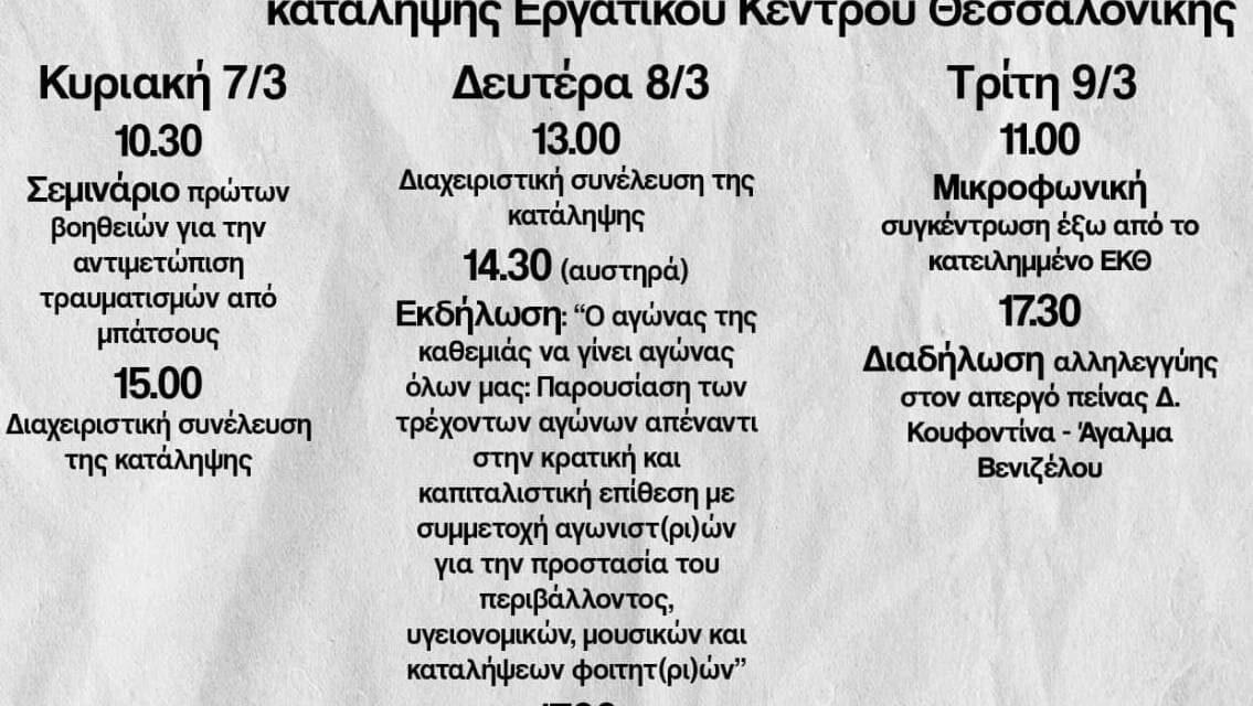 Κατειλημμένο ΕΚΘ | Πρόγραμμα της κατάληψης 7-8-9/3