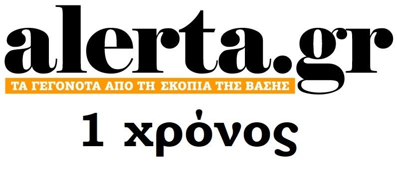 1 χρόνος Alerta.gr | 1 χρόνος στις γραμμές της ριζοσπαστικής ειδησεογραφίας