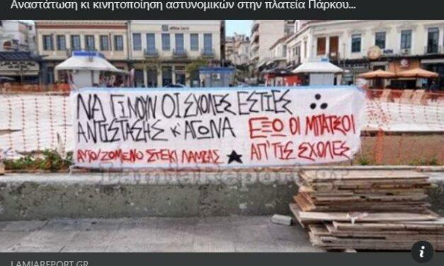 Η ΑΣΦΑΛΕΙΑ ΔΙΑΤΑΖΕΙ, ΤΟ LAMIA REPORT ΕΚΤΕΛΕΙ