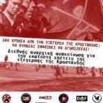 100 χρόνια από την εξέγερση της Κροστάνδης: Να θυμάσαι σημαίνει να αγωνίζεσαι!   Διεθνής αναρχική ανακοίνωση για την εκατοστή επέτειο της εξέγερσης της Κροστάνδης