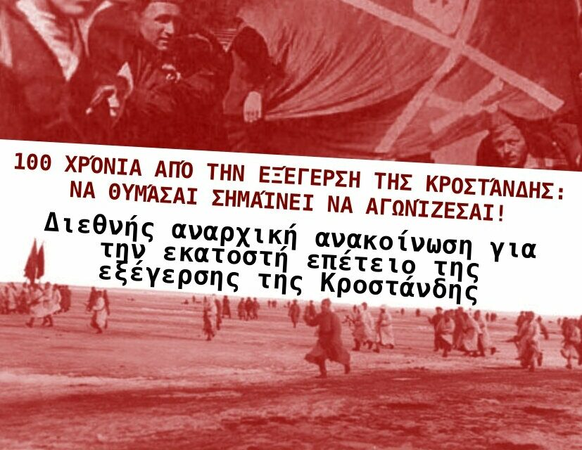 100 χρόνια από την εξέγερση της Κροστάνδης: Να θυμάσαι σημαίνει να αγωνίζεσαι! | Διεθνής αναρχική ανακοίνωση για την εκατοστή επέτειο της εξέγερσης της Κροστάνδης