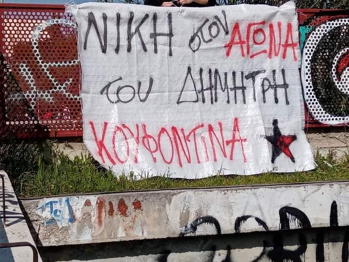 Δήλωση Αλληλεγγύης στον Δημήτρη Κουφοντίνα από την καμπάνια RiseUp4Rojava International