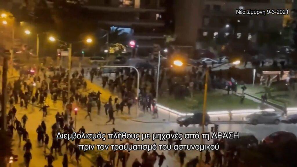 Συγκεντρωτικό βίντεο από την αστυνομική τρομοκρατία στη Νέα Σμύρνη | 9-3-2021