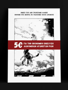 Πέντε κάρτες αλληλεγγύης για διωκόμενες και διωκόμενους