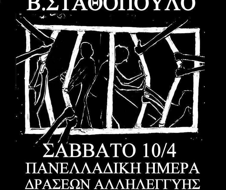 Σάββατο 10/4 Πανελλαδική ημέρα δράσεων αλληλεγγύης στον αναρχικό Β. Σταθόπουλο