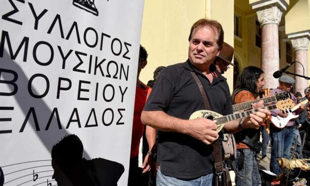 Ο Σύλλογος Μουσικών Βορείου Ελλάδος στο πλευρό του Σπύρου Γραμμένου