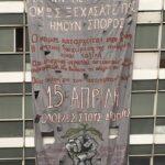Νέα κατάληψη της Πρυτανείας του ΑΠΘ από τους φοιτητές