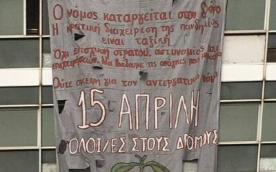 Αγώνας ενάντια στο νομοσχέδιο Κεραμέως-Χρυσοχοΐδη: Σκέψεις για το πως θα μείνει στα χαρτιά