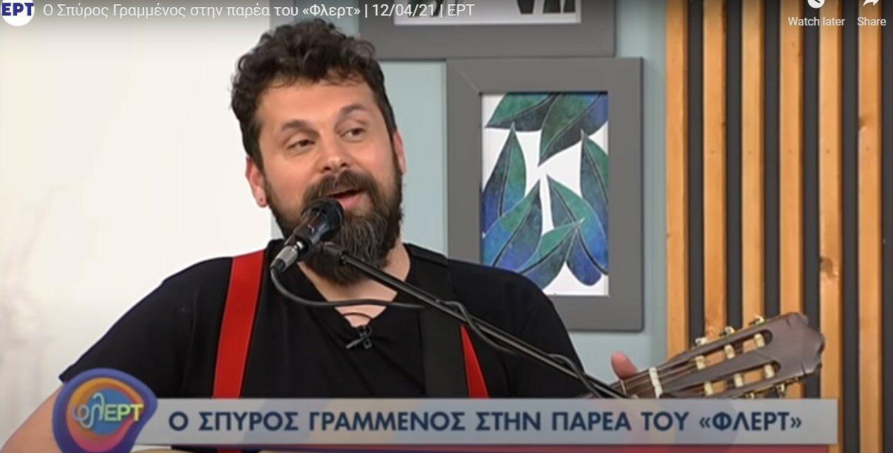 Ανακοίνωση εργαζομένων σε ΕΡΤ και θέαμα-ακρόαμα για τον Σπύρο Γραμμένο και την απόπειρα λογοκρισίας