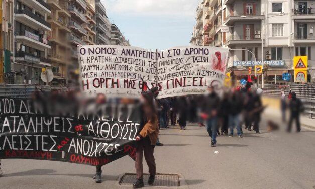 Θεσσαλονίκη   Video και ανταπόκριση από την φοιτητική διαδήλωση (8/4)