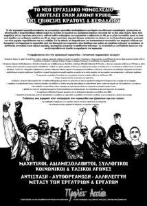 εκδήλωση ενάντια στο εργασιακό νομοσχέδιο