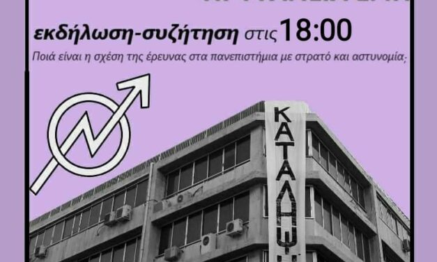 Αθήνα   Ανακοίνωση Κατάληψης Πρυτανείας ΕΜΠ