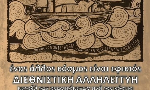 Πάτρα | Εκδήλωση-προβολή ντοκιμαντέρ για τους Ζαπατίστας