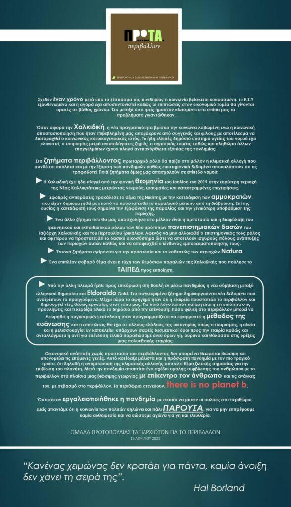 Πρωτοβουλία 100 εκατ. δολ. από HSBC - WRI - WWF για την