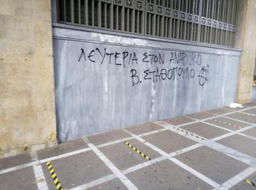 Άμεση Απελευθέρωση του Βαγγέλη Σταθόπουλου | Αναρχική Ομοσπονδία (Περιφέρεια Αθήνας)
