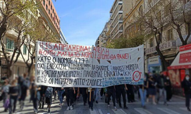 15 Απρίλη: Το φοιτητικό κίνημα αντεπιτίθεται, το κράτος υποχωρεί (vid & photos)
